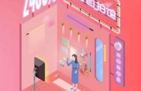 """荣耀10青春版上海开设""""2400万真香自拍馆"""",精彩好礼等你拿!"""