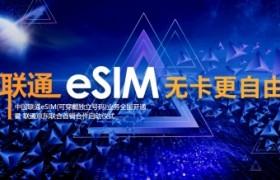 京东与联通签署独家战略协议 京选多款产品成首批eSIM设备