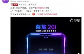 搭载业内最高像素3200万 自拍神器荣耀20i 4月17日北京发布