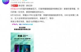荣耀20杀招已发, 14天销量破百万创荣耀新纪录