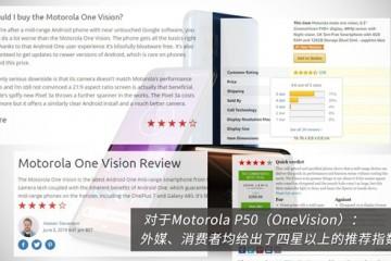 摩托罗拉 p50 国内开售在即,21:9 超宽屏或成新标配
