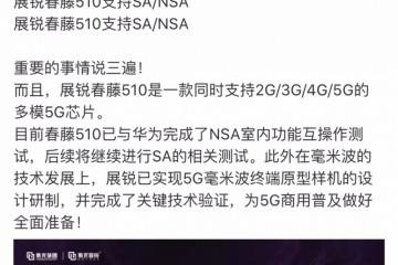 展锐5G芯片:SA和NSA一个都没少