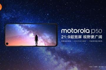 搭载 21:9 超宽屏 2499 元摩托罗拉 p50 明日开售