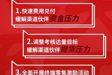 """中国电信专属定制手机—""""心系天下"""" 助力全国渠道伙伴复工复产"""