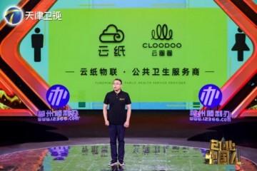 共赢创辉煌,《创业中国人》助力企业一路成长