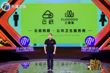 云纸投身于亿万厕所场景建设,为中国公共卫生安全保驾护航