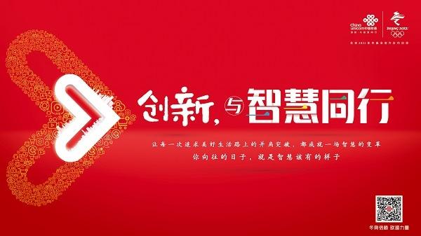 2.中国联通品牌主视觉.jpg