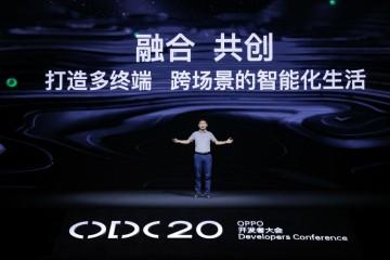 2020 OPPO开发者大会:融合共创,打造多终端、跨场景的智能化生活
