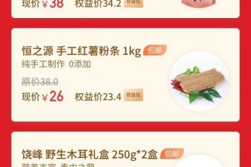 中国联通沃钱包扶贫商城实力助农,多款农副产品暖心五折起!